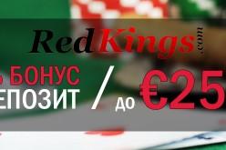 Бонус до €2500 на депозит от покер рума RedKings