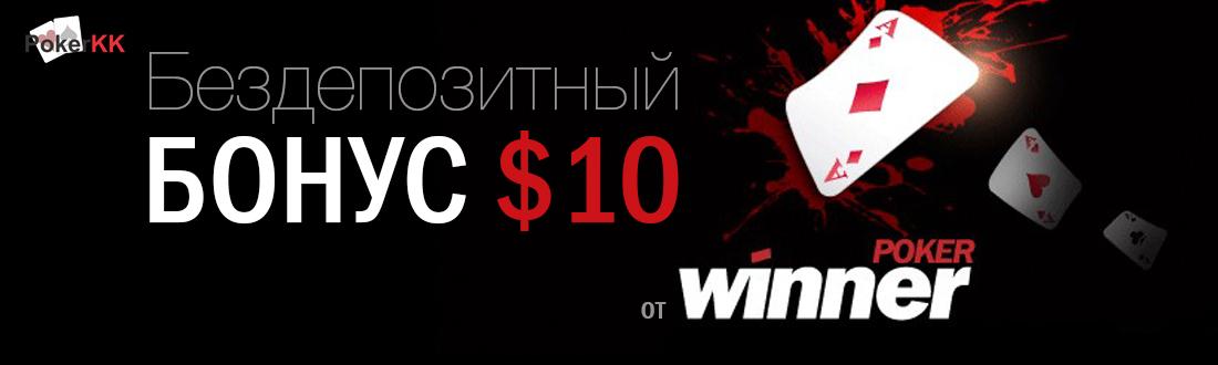 Бездепозитный бонус $10 и другие бонусы от Winner Poker