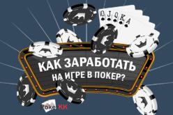 Как заработать на игре в покер?