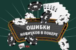 Самые распространенные ошибки новичков в покере
