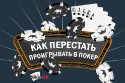 Как перестать проигрывать в покер?