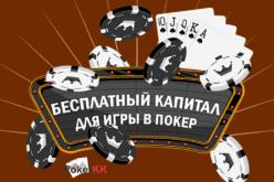 Где получить бесплатный капитал для игры в покер?
