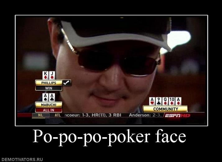 Эмоции в покере – недопустимы!