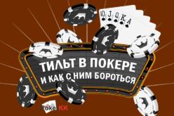 Тильт в покере. Как бороться с тильтом