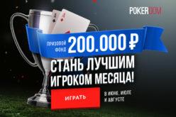 Лучший турнирный игрок лета от PokerDom