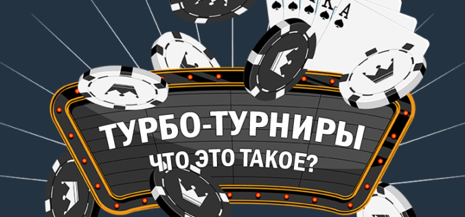 Молниеносные турбо-турниры в покере. Разбираемся – что же это такое?