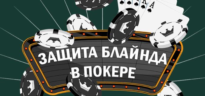 Защита блайнда в покере – как успешно и без потерь разыграть такую ставку?