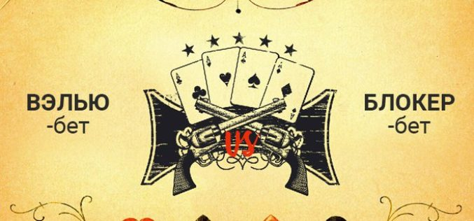 Основные ставки в покере: велью – бет и блокер – бет