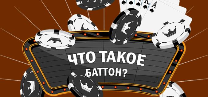 Что такое баттон? Как организовать игру на баттоне в покере?