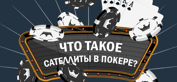 Что такое сателлиты в покере и насколько реально получить желаемое?