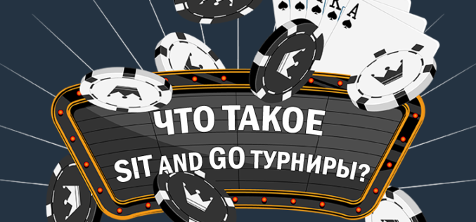 Понятие Sit and Go – Сит энд Гоу турниров и их преимущества