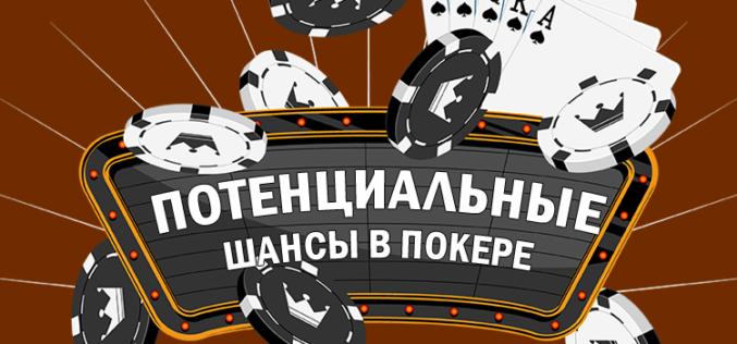 Потенциальные шансы в покере: что нужно знать?