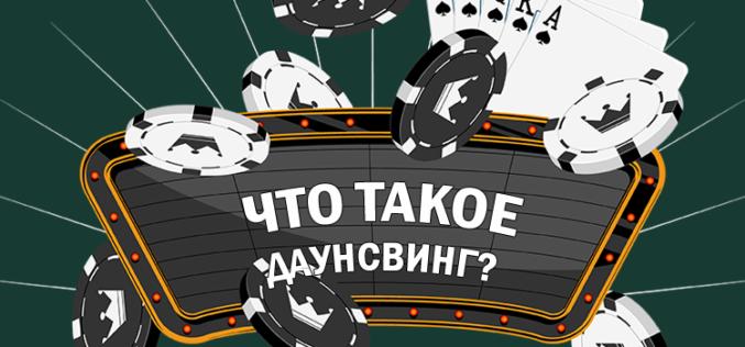 Что такое даунсвинг в покере? Как с этим борятся профессионалы?