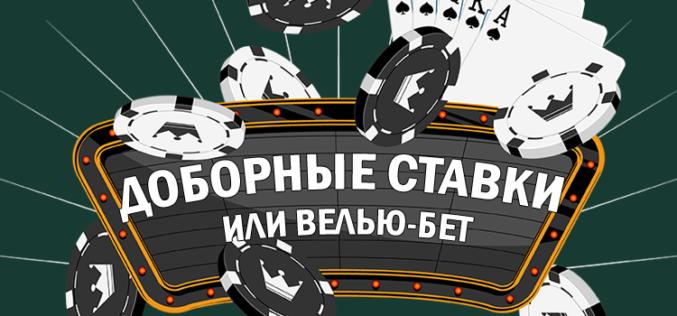 Доборные ставки или велью-бет в покере – что же это такое?