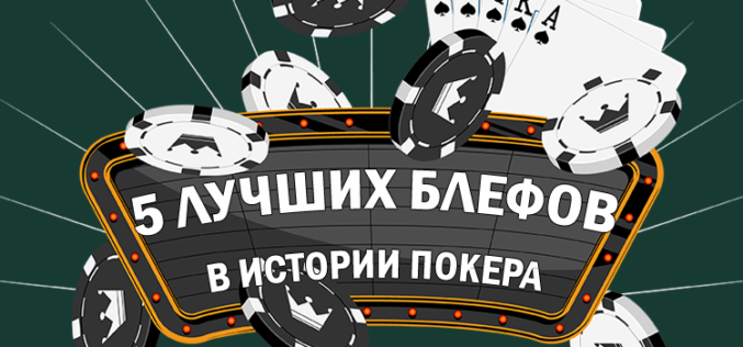 5 лучших блефов в истории покера