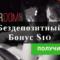 Бездепозитный бонус $10 на PokerDom!