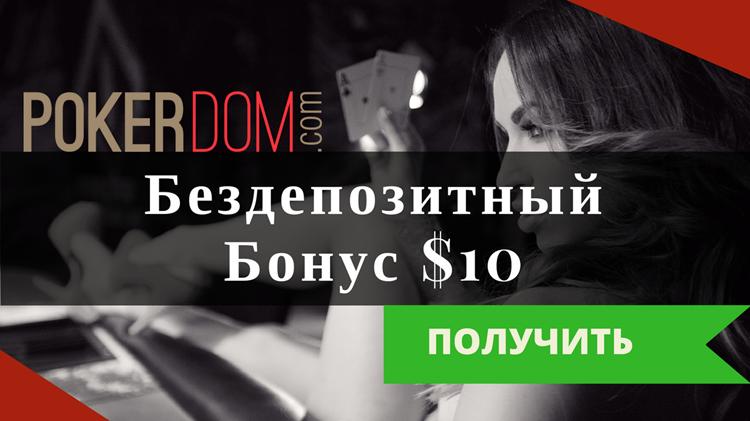 Бездепозитный бонус $10 на PokerDom