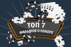 ТОП 7 фильмов о покере