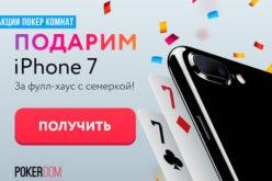 iPhone 7 за фулл-хаус от PokerDom