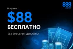 Реальный бонус: $8 наличными бесплатно на 888poker