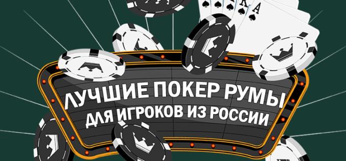 Лучшие покерные сайты для игроков из России