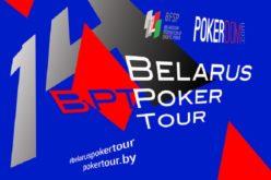 Новый турнир Belarus Poker Tour 15 пройдет с 29 апреля по 8 мая